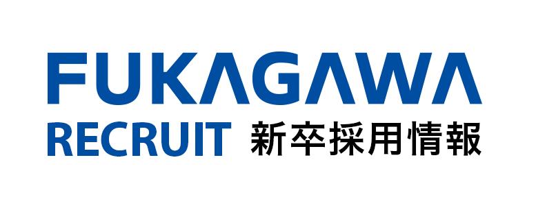 フカガワ新卒採用情報ロゴ